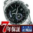 【SEIKO BRIGHTZ】セイコー ブライツ メンズ腕時計 ソーラー電波 ワールドタイム コンフォテックスチタン SAGA179