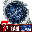 【SEIKO BRIGHTZ】セイコー ブライツ メンズ腕時計 ソーラー電波 クロノグラフ コンフォテックスチタン SAGA181