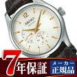 【SEIKO PRESAGE】セイコー プレザージュ セイコー創業135周年記念 セイコー自動巻腕時計60周年記念 限定モデル メカニカル 自動巻き 腕時計 メンズ メンズ 腕時計 メカニカル 自動巻き 機械式 アイボリー SARW027