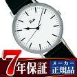 【SEIKO ALBA】セイコー アルバ RIKI WATANABE リキワタナベ クォーツ 腕時計 メンズ ペアウォッチ 薄型 AKPK420