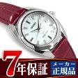 【限定の小銭入れのおまけ付き】【GRAND SEIKO】グランドセイコー クォーツ レディース 腕時計 STGF087