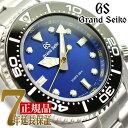 【ギフトキャンペーン】【おまけ付き】【正規品】グランドセイコー GRAND SEIKO Sport Collection タフGS 9Fクオーツ メンズ 腕時計 ダイバーズ ウォッチ SBGX337