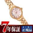 【JILLSTUART】ジルスチュアート Elegant Solar エレガントソーラー SEIKO セイコー スワロフスキー ソーラー 腕時計 レディース NJAH003