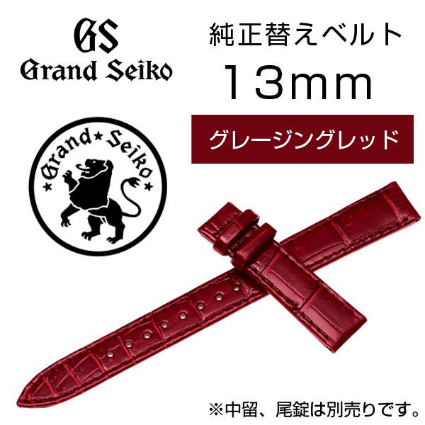 腕時計用アクセサリー, 腕時計用ベルト・バンド  GRANDSEIKO 13mm R4J13RC