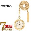 【正規品】セイコー SEIKO ポケットウォッチ 提げ時計 クオーツ ホワイト×ゴールド SAPP008