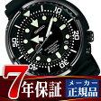 【SEIKO PROSPEX】 セイコー プロスペックス マリーンマスター プロフェッショナル ダイバーズウォッチ スプリングドライブ 腕時計 メンズ SBDB013