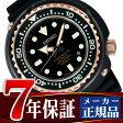【SEIKO PROSPEX】 セイコー プロスペックス マリーンマスター プロフェッショナル ダイバーズウォッチ 自動巻き メカニカル 腕時計 メンズ SBDX014