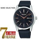 【正規品】セイコーセレクション SEIKO SELECTION ソーラー メンズ 腕時計 SBPX129