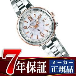 【SEIKOLUKIA】セイコールキア電波ソーラー電波時計腕時計レディースラッキーパスポートLUCKYPASSPORT綾瀬はるかシルバーダイアルSSVV034