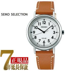 【正規品】セイコーセレクション SEIKO SELECTION ソーラー スクールタイム 受験時計 メンズ レディース ユニセックス キッズ 腕時計 STPX069