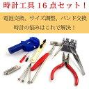 Wt-tool-16set-a