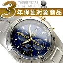 【逆輸入SEIKO】セイコー 海外モデル メンズ クロノグラフ腕時計 ネイビーダイアル マットチタニウムベルト SND449P1