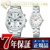 【おまけ付き】ペアウォッチ 【SEIKO WIRED】 セイコー ワイアード 腕時計 ペアスタイル PAIR STYLE クォーツ クロノグラフ AGAT407 AGEK430 ペアウオッチ