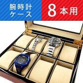 Georgio Fellini ジョルジオフェリーニ 腕時計ケース ボックス型 ウッド調 木目 ガラス板 8本収納 ブラウン ブラック B242 ネコポス不可