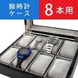 Georgio Fellini ジョルジオフェリーニ 腕時計ケース ボックス型 ウッド調 木目 ガラス板 8本収納 ブラック B244 ネコポス不可