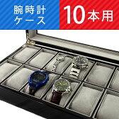 Georgio Fellini ジョルジオフェリーニ 腕時計ケース ボックス型 ウッド調 木目 ガラス板 10本収納 B245 ブラック ネコポス不可