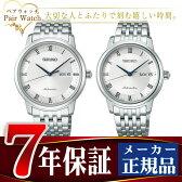 ペアウォッチ 【SEIKO PRESAGE】 セイコー プレザージュ ベーシックライン 自動巻き 腕時計 メカニカル SARY059 SRRY013 ペアウオッチ