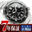 【SEIKO PROSPEX】セイコー プロスペックス トランスオーシャン ダイバースキューバ メンズ 自動巻 手巻き付 機械式 メカニカル ダイバーズウォッチ 腕時計 SBDC039
