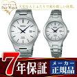 ペアウォッチ 【SEIKO SPIRIT】 セイコー スピリット 腕時計 ソーラー SBPX073 STPX023 ペアウオッチ