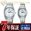 ペアウォッチ 【SEIKO SPIRIT】 セイコー スピリット ソーラー 腕時計 SBPX079 STPX027 ペアウオッチ