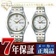 ペアウォッチ 【SEIKO SPIRIT】 セイコー スピリット ソーラー 腕時計 SBPX085 STPX033 ペアウオッチ