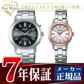 ペアウォッチ 【SEIKO SPIRIT】 セイコー スピリット 電波 ソーラー 電波時計 腕時計 SBTM169 SSDY018 ペアウオッチ