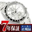 【SEIKO SPIRIT】セイコー スピリット クオーツ クロノグラフ 腕時計 メンズ シルバー SBTR007