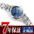 【SEIKO TISSE】セイコー ティセ 電波 ソーラー 電波時計 腕時計 レディース SWFH053