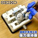セイコー SEIKO S-212 強力保持器 腕時計専用工具 ケース固定器具 万能ケースホルダー 腕時計調整 電池交換 SEIKO-S-212-HOJIKI