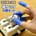 セイコー SEIKO S-903 ハイパー指サック 10個セット 時計工具 修理 腕時計 SEIKO-S-903-YBSACK