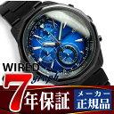 【SEIKO WIRED】セイコー ワイアード THE BLUE ザ・ブルー メンズ腕時計 クロノグラフ ブルー オールブラック AGAW421【正規品】