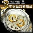 【逆輸入SEIKO Premier】セイコー プルミエ メンズ ダブルレトログラードクロノグラフ 腕時計 シルバー×ゴールド ステンレスベルト SPC068P1