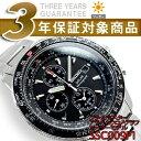 【逆輸入SEIKO】セイコー メンズ パイロットクロノグラフ ソーラー腕時計 ブラックダイアル ステンレスベルト SSC009P1 ※商品ロゴに変更の場合あり【あす楽】