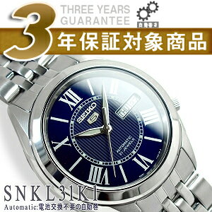 Seiko 5 men's automatic self-winding watch Navy dial stainless steel belt SNKL31K1