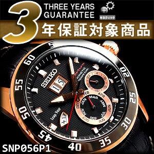 Seiko sportura kinetic perpetual calendar men's watch black dial leather belt SNP056P1