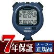 【SEIKO STOP WATCH】ソーラー ストップウォッチ ブルー SVAJ005 【正規品】【あす楽】
