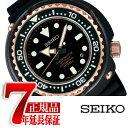 【おまけ付き】【正規品】セイコー プロスペックス SEIKO PROSPEX マリーンマスター プロフェッショナル ダイバーズウォッチ 自動巻き メカニカル 腕時計 メンズ SBDX014