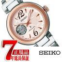 【おまけ付き】【正規品】セイコー ルキア SEIKO LUKIA メカニカル 自動巻き 腕時計 レディース 綾瀬はるか オープンハート SSVM046