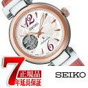 【正規品】セイコー ルキア SEIKO LUKIA メカニカル 自動巻き 腕時計 レディース 綾瀬はるか オープンハート SSVM048
