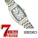 【正規品】セイコー ドルチェエクセリーヌ SEIKO DOLCEEXCELINE セイコー ドルチェエクセリーヌ SEIKO DOLCEEXCELINE ソーラー電波修正 レディース 腕時計 シェル SWCQ089