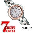 【正規品】セイコー ドルチェエクセリーヌ SEIKO DOLCEEXCELINE セイコー エクセリーヌ SEIKO EXCELINE 電波 ソーラー 電波時計 腕時計 レディース シルバー SWCW124