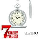 【正規品】セイコー アルバ SEIKO ALBA ポケットウオッチ SEIKO ALBA POCKET WATCH 懐中時計 提げ時計 メンズ レディース AQGK451・・・