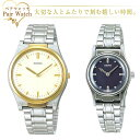 ペアウォッチ 【SEIKO】 セイコー 盲人時計 SQBR014 SQWK026 ペアウオッチ