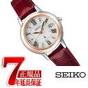 【SEIKO LUKIA】セイコー ルキア レディダイヤ Lady Diamond チタン ソーラー 電波 腕時計 レディース 綾瀬はるか SSQW038