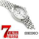 【正規品】セイコー ドルチェエクセリーヌ SEIKO DOLCEEXCELINE レディース腕時計 ソーラー シルバー SWCQ047