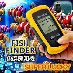 ≪レビューを書いて送料無料!≫魚群探知機 音波式 フィッシュファインダー ★魚の群れを見逃さ...