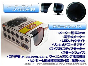 高級オートゲージ52ΦRSM油温計ワーニング機能付【電子式】高級オートゲージ人気定番のRSMシリーズ161052