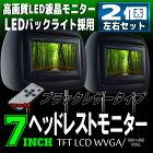 ヘッドレストモニター7インチ左右セット800×480pixWVGA高画質LED液晶液晶モニターLEDバックライトレザーベージュオート電源セーブ機能ヘッドレストカーモニターリアモニター送料無料CARHM7LBE1SET2