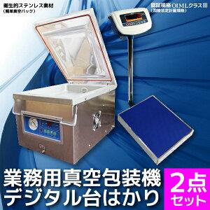 【ポイント10倍】【業務用】真空包装器 + デジタル台秤 150kg