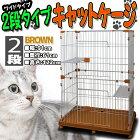 ペットケージキャットケージ2段タイププラケージケージ猫送料無料[キャットゲージ猫用猫ねこネコケージゲージ猫ケージ猫ケージ多段ケージペット2段3段室内ハウスインテリア]A55BP225